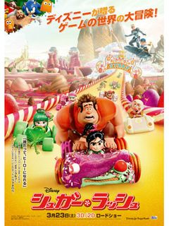 ディズニー歴代オープニングナンバーワン!新作『シュガー・ラッシュ』がトップに! -11月5日版