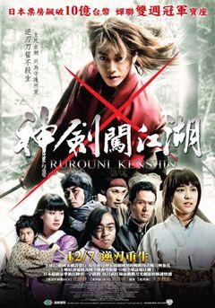 映画『るろうに剣心』台湾拡大公開へ!主演・佐藤健も急きょ舞台あいさつ