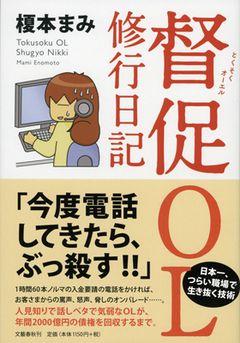 """映像化オファーも続々!まるで""""女・ウシジマくん""""な督促OLの悪戦苦闘を描いた書籍が話題に!"""