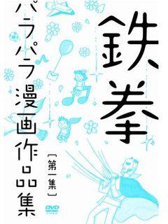 鉄拳の泣けるパラパラ漫画がDVD化!名作「振り子」を含め、5編が収録!