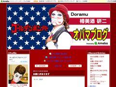 金爆・樽美酒研二がファンに苦言…番組共演者のブログが炎上