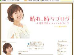 山川恵里佳、「おさる」に改名した夫にコメント…ゼロから頑張ろう