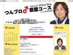 つんく♂、中澤裕子の出産を祝福 今後の飛躍に期待
