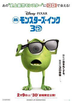 3D版『モンスターズ・インク』の日本公開が決定!ピクサーの名作がまた劇場で観られる!
