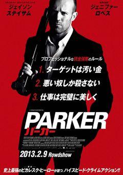"""""""極悪""""ジェイソン・ステイサム、上陸!『PARKER/パーカー』2月公開決定!"""