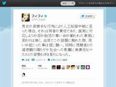 フィフィが芸人の中絶報道で起きた「大笑い」を痛烈批判!日本人の性意識の低さにも苦言