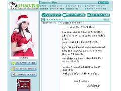 声優・山本麻里安が結婚 「彼氏彼女の事情」「黒魔女さんが通る!! 」などに出演