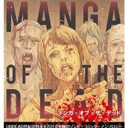 本格派ゾンビコミックが集結!血みどろエピソード満載「マンガ・オブ・ザ・デッド」発売!