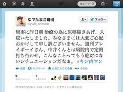ゆでたまご嶋田隆司、全治3週間のやけどで入院…仕事を続けるプロ根性に激励が続々