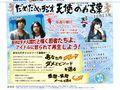 人気声優・喜多村英梨、タレント転身を完全否定