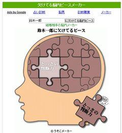 生田斗真主演『脳男』と「脳内メーカー」がまさかのコラボ!「欠けてる」ピース、見つけます…