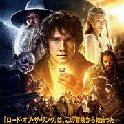 2012年最後の全米第1位は3週連続で『ホビット 思いがけない冒険』に!