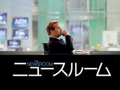『ソーシャル・ネットワーク』アーロン・ソーキンが放つ新ドラマ「ニュースルーム」放送決定!