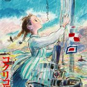 『コクリコ坂から』が3月からアメリカの主要都市で公開!