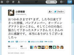 元SKE48小野晴香が活動再開!初ライブが成功を収める