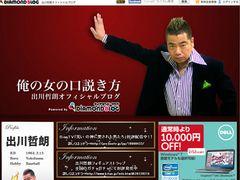 出川哲朗もインフルエンザ…5番組キャンセルで謝罪