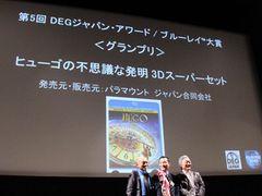 ブルーレイ大賞、スコセッシ監督『ヒューゴの不思議な発明』がグランプリ!