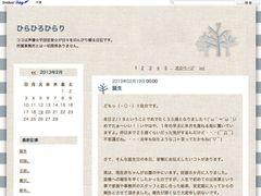 「アイマス」声優・平田宏美、第1子妊娠を報告 現在6か月