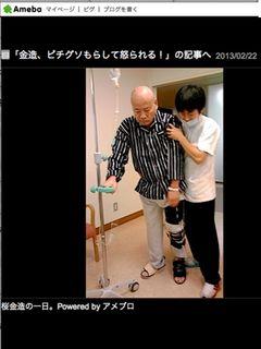 脳出血の桜金造、手術後初めて本人画像を公開 回復をアピール