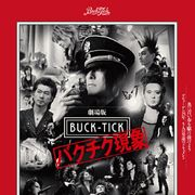 BUCK-TICK映画は2部作!「バクチク現象」6月公開が決定!