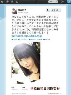 元HKT48菅本裕子、料理タレントとして再デビュー!脱退直後にYouTubeに映像を投稿したことも話題に