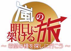 二宮和也、震災後初めて岩手県を訪問 「虎舞」に情熱をささげる人々と触れ合う