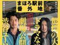 瑛太&松田龍平コンビが再び映画館に!ドラマ「まほろ駅前番外地」が劇場公開!