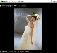 田丸麻紀、バリ挙式!結婚指輪を日本に忘れるハプニング…