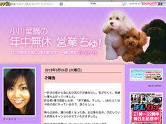 小川菜摘、耳下腺炎で仕事キャンセル…ブログで謝罪