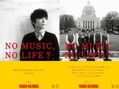 「NO MUSIC, NO LIFE?」に星野源、在日ファンク、細野晴臣が登場!
