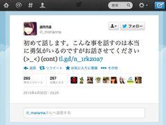 元AKB48森杏奈、対人恐怖症を告白…握手もできない状態に