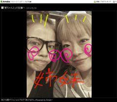 あびる優、姉とのツーショット写真を公開!「美人姉妹」と称賛の声!