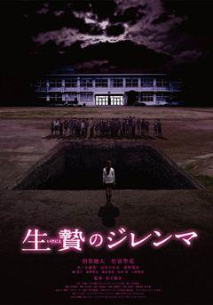 『デスノート』監督最新作!『生贄のジレンマ』は原作と同じ3部作に!