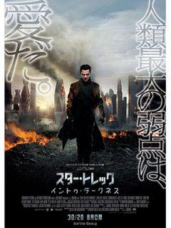 『スター・トレック』最新作が、アイアンマン打破で首位! -5月20日版