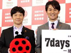 NEWS小山、日テレ60周年番組でアマゾンに!7日間の過酷ロケに挑戦!