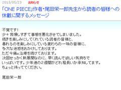 尾田栄一郎「不覚です」…「ONE PIECE」2週休載にコメント