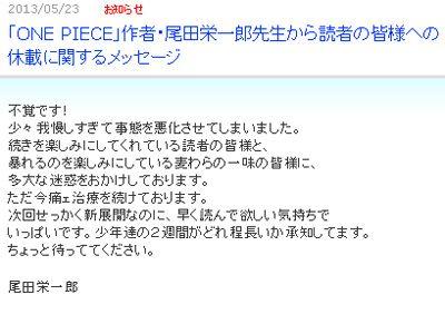 尾田栄一郎「不覚です」…「ONE PIECE」2週休載にコメント - シネマトゥデイ