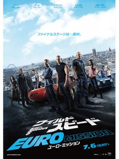 シリーズ最高のデビュー!『ワイルド・スピード』最新作が初登場首位! -5月27日版