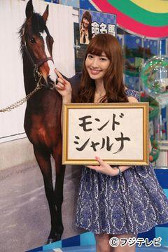 AKB小嶋陽菜が命名!最強馬ディープインパクト弟の馬名が発表!