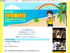 列車接触事故の布川敏和、ファンに感謝!薬丸からも心配のメッセージ