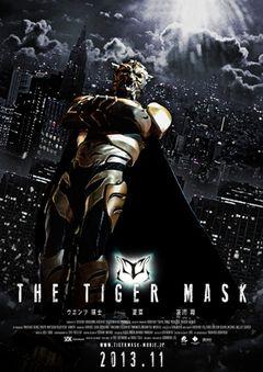 実写版「タイガーマスク」ビジュアル解禁!ウエンツ瑛士主演でイメージ一新!