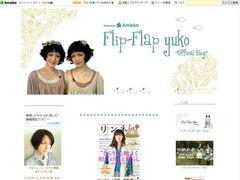 FLIP-FLAP・ゆうこが第2子女児出産!名前は「紬希(つむぎ)」!