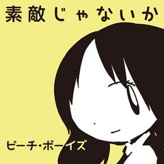 ビーチ・ボーイズ、松本潤×上野樹里『陽だまりの彼女』映画化で原作とコラボ!