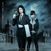映画『黒執事』は来年1月18日公開!謎に満ちたポスタービジュアルも披露