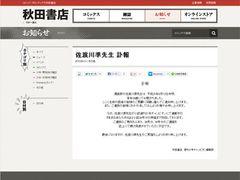 漫画家・佐渡川準さんが死去 遺稿は連載誌で発表