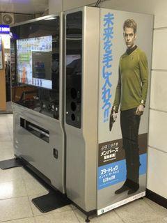 『スター・トレック』続編は『ミッション:インポッシブル4』の2倍の価値!?出稿金額バリュー23億円!