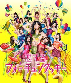 AKB48、海外ファン制作のMVが公式採用!「恋するフォーチュンクッキー」が世界で人気!