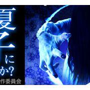 「貞子」になれる権利がオークションに!落札者は「貞子」としてイベントに出演