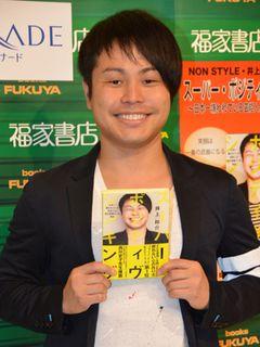 日本一の嫌われ男、ノンスタ井上が「それでも笑顔でいられる」超ポジティヴな自己啓発本を出版