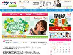脳梗塞から8か月…テレ東・大橋未歩アナが復帰!本人がブログで報告